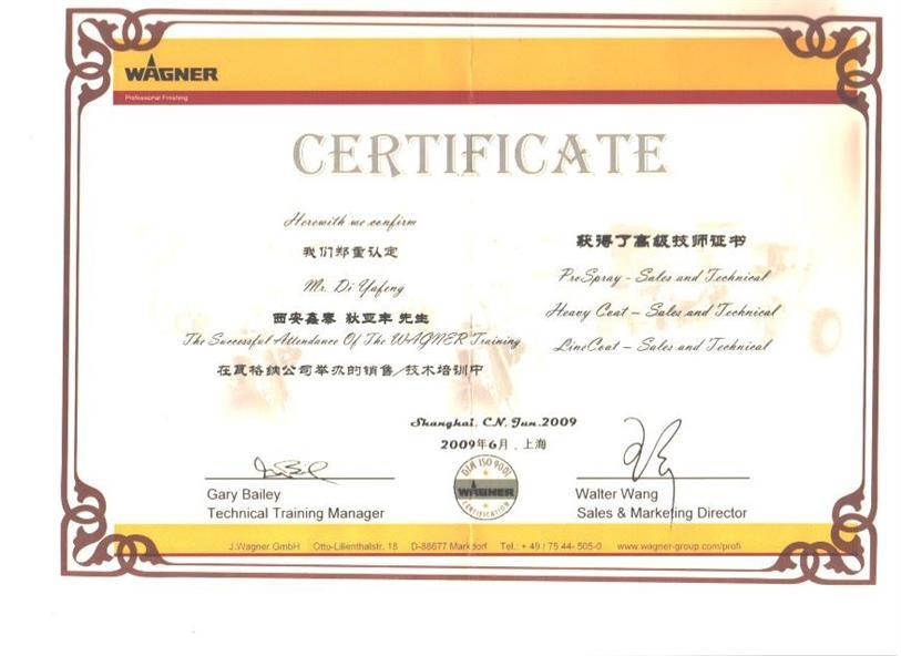 狄亚峰资质证书