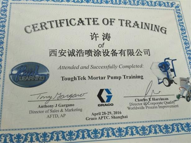 技术资质证书